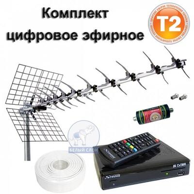 Комплект T2 Загородный 35-50 км: описание, характеристики