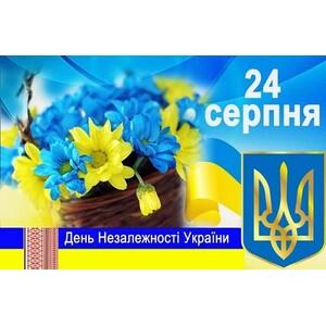 С днем независимости Украины!>