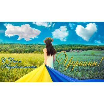 С днем независимости Украины 2019!