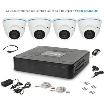 Комплект видеонаблюдения AHD на 4 камеры «Универсальный»