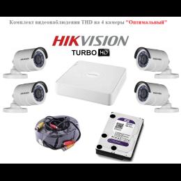 Комплект видеонаблюдения THD на 4 камеры «Оптимальный»
